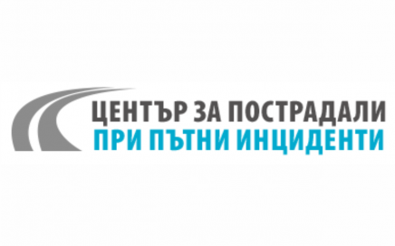 Център за пострадали при пътни инциденти