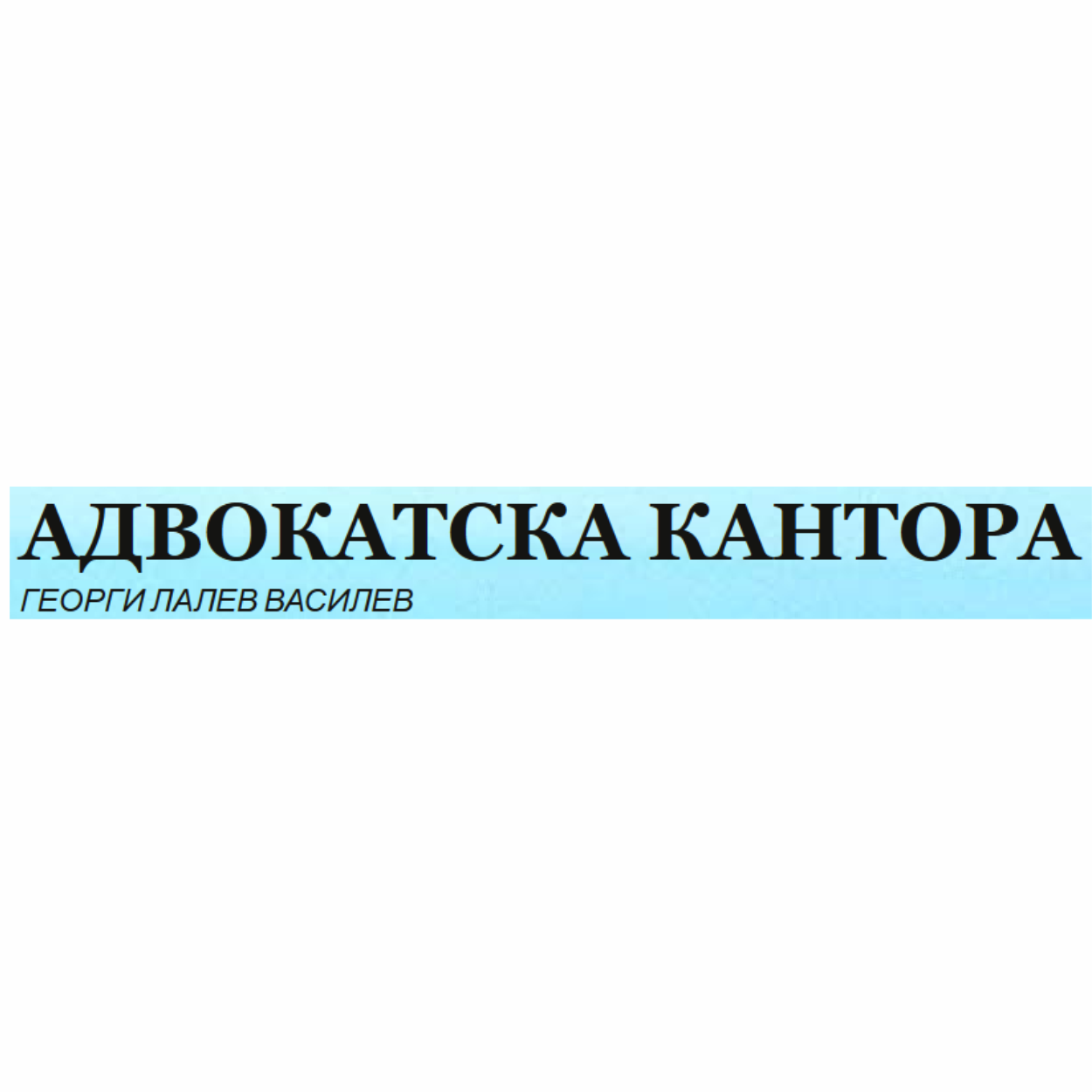 Адвокатска кантора Георги Лалев Василев