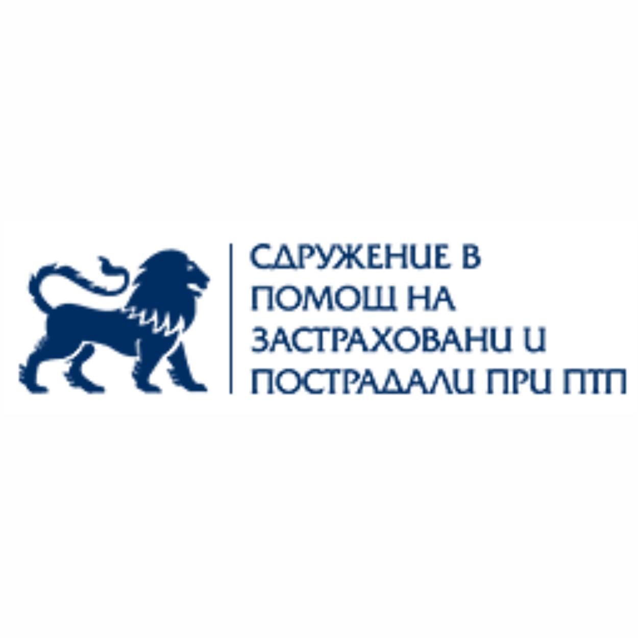 Сдружение в помощ на застрахованите и пострадалите при ПТП