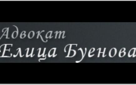 Адвокат Елица Буенова