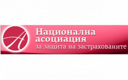 Национална асоциация за защита на застрахованите