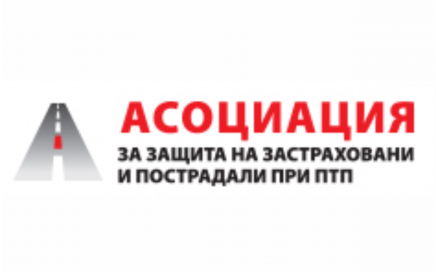 Асоциация за защита на застраховани и пострадали при ПТП