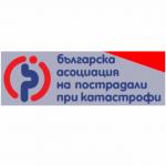 Българска асоциация на пострадали при катастрофи