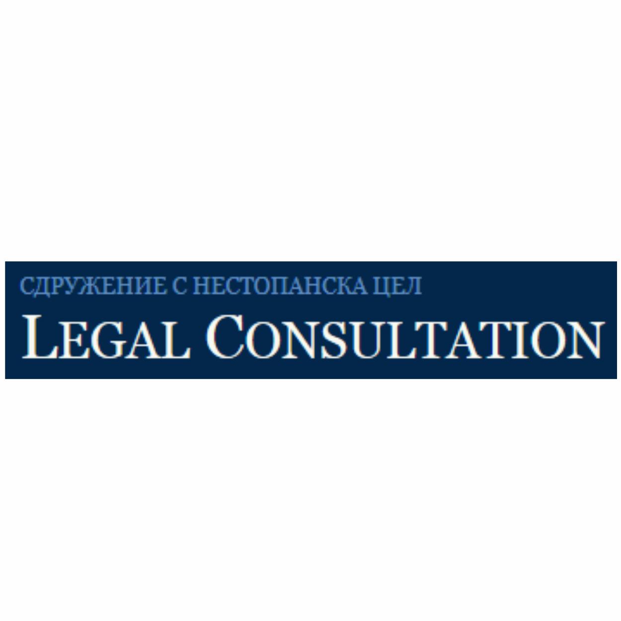 "Сдружение ""Legal Consultation"""