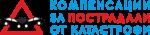 ПОСТРАДАЛИ - Вземете обезщетението си Logo