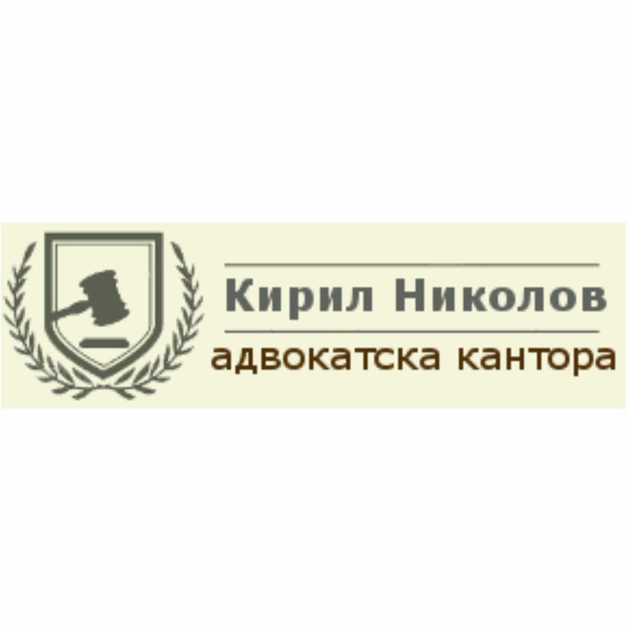 Адвокат Кирил Николов