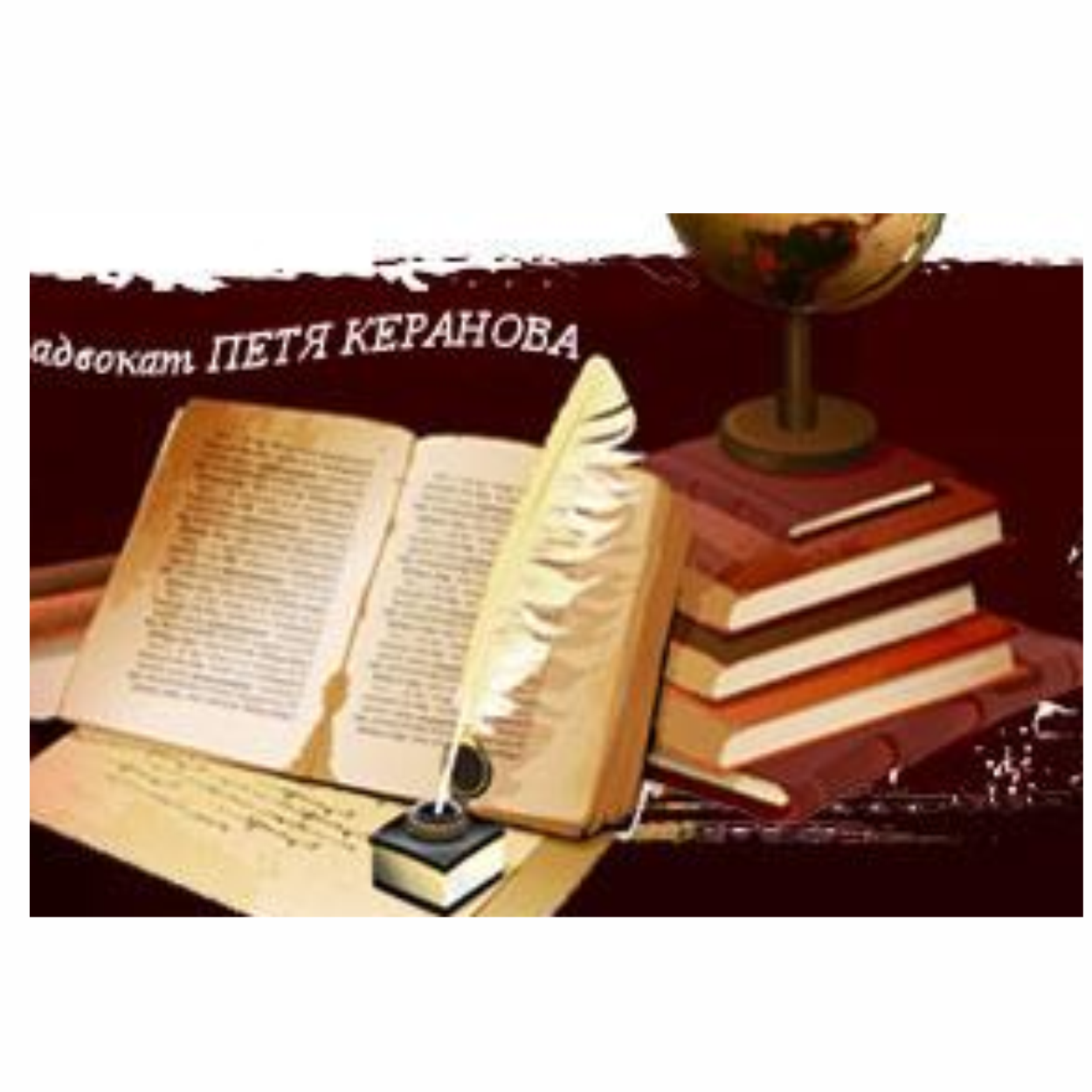 Адвокат Петя Керанова