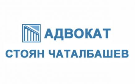 Адвокат Стоян Чаталбашев